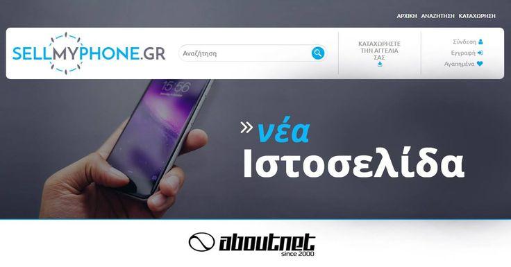 Η #aboutnet δημιούργησε ένα νέο #website με αγγελίες αποκλειστικά για κινητά τηλέφωνα και αξεσουάρ αυτών. Μπορείτε να το επισκευθείτε στο www.sellmyphone.gr