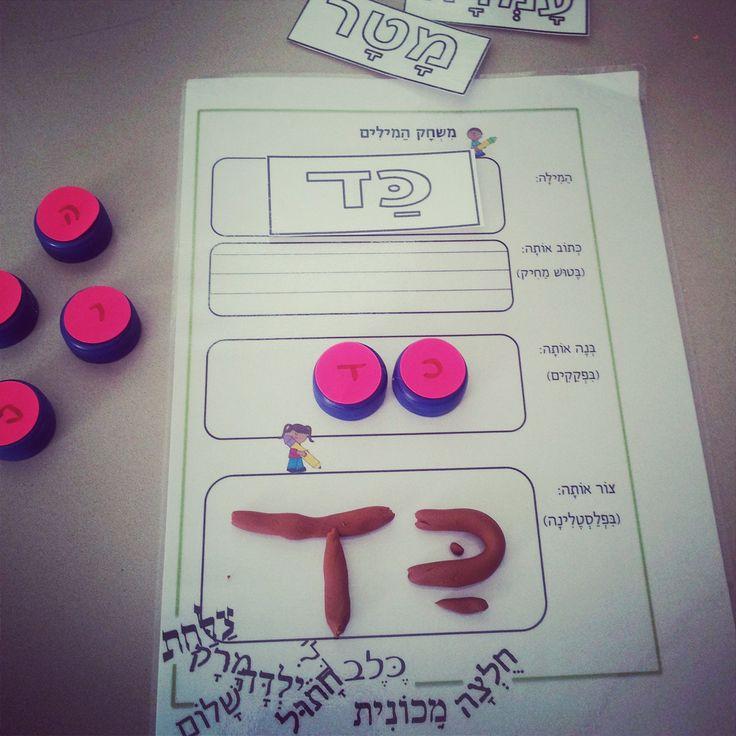 Minimalist Classroom Activities ~ Best חינוך יצירתי images on pinterest