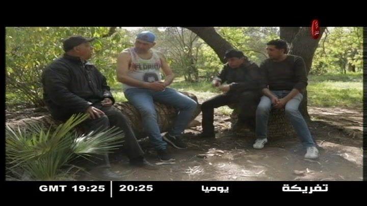 موعد وتوقيت عرض برنامج تفريكة 2 على قناة حنبعل رمضان 2019