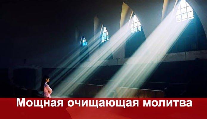 Мощная очищающая молитва ~ Эзотерика и самопознание