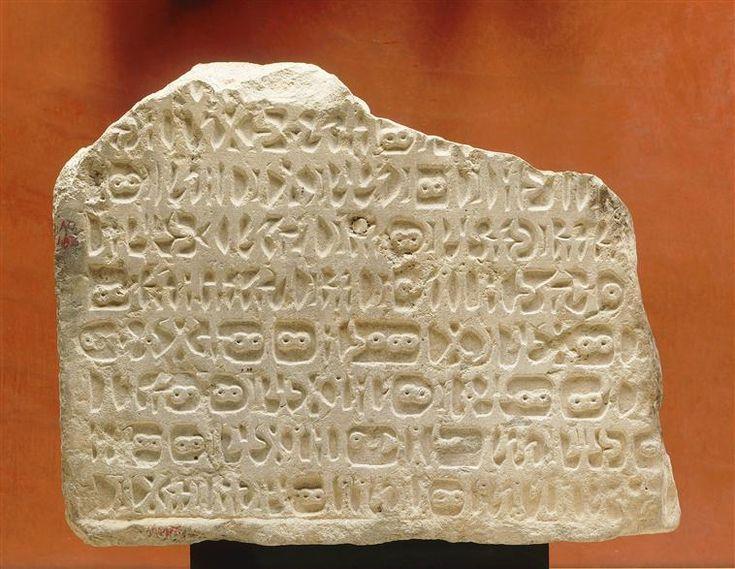 Bloc inscrit d'un texte commémoratif en sabéen |  5e siècle période du Royaume de Saba (vers 800 av J-C.- vers 542)