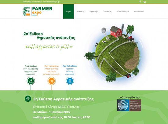 2η Έκθεση Αγροτικής Ανάπτυξης - Farmer expo 2015 στο M.E.C. Παιανίας