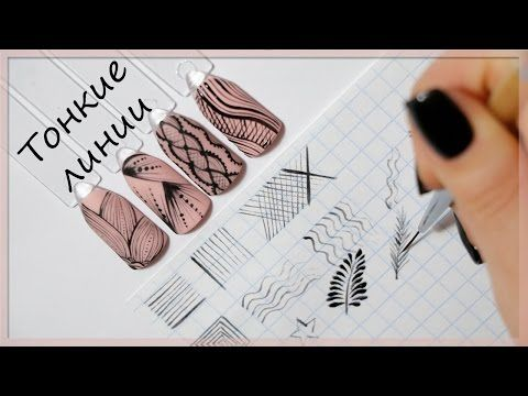 Учимся рисовать тонкие линии на ногтях - YouTube
