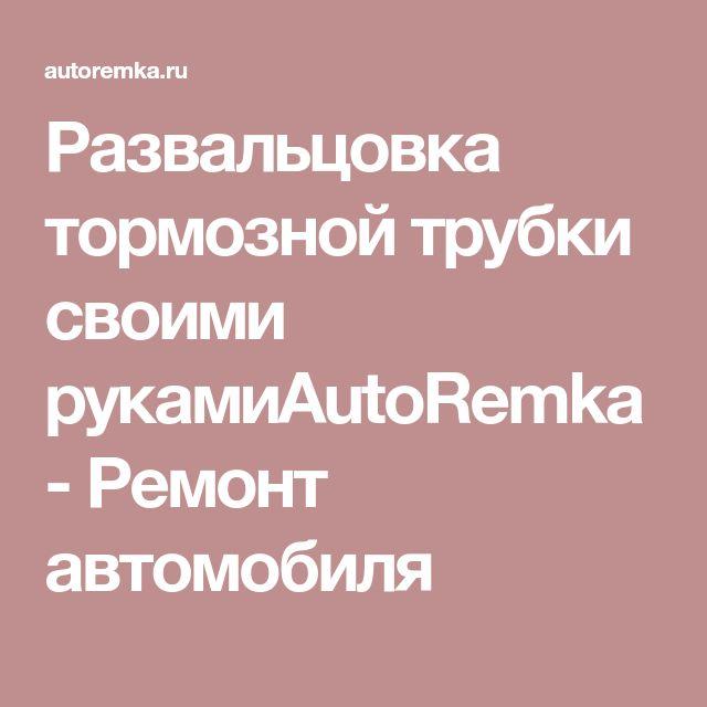 Развальцовка тормозной трубки своими рукамиAutoRemka - Ремонт автомобиля