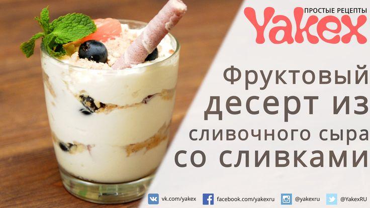 Фруктовый десерт из сливочного сыра со сливками в стаканчике. Простой и ...