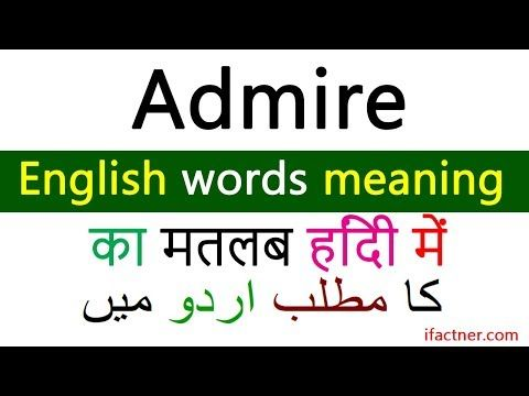 Admire meaning in Hindi | English to Urdu dictionary | English speaking ...