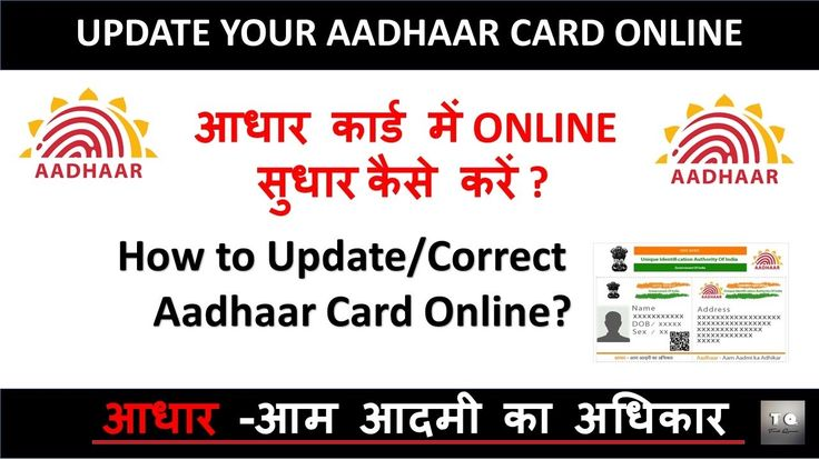 Want to get your�Aadhar Card Update and Correction?� We will tell you the best ways to do it. It does not matter if you want to correct any mistakes or�