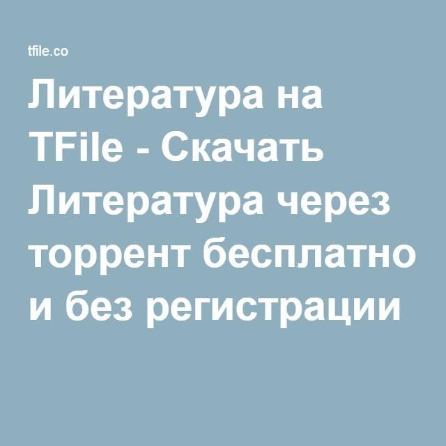 Литература на TFile - Скачать Литература через торрент бесплатно и без регистрации