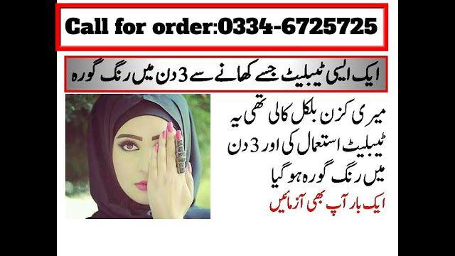 Skin Whitening Cream in Islamabad | Skin Whitening Cream in Rawalpindi | Skin Whitening Cream in Karachi| Skin Whitening Cream in Lahore