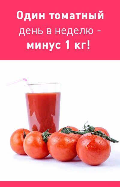 Один томатный день в неделю - минус 1 кг! Помидорное меню для стройности.