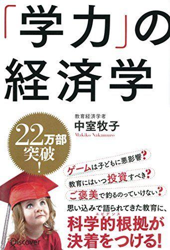 「学力」の経済学   中室 牧子 読了:2016年10月22日