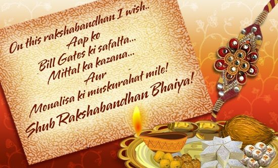 Raksha Bandhan SMS 2014 - Rakhi SMS for Sister