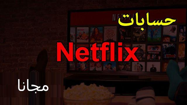 انشاء حساب Netflix مجانا مدى الحياة بدون فيزا 2020 Netflix Broadway Shows Broadway Show Signs