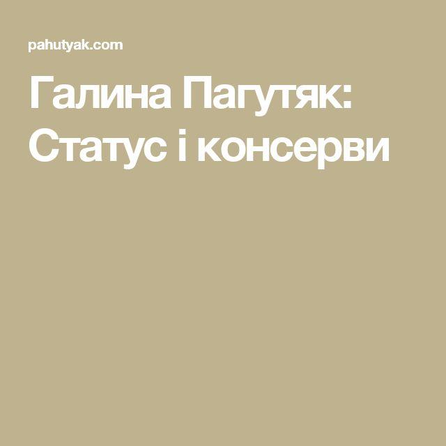 Галина Пагутяк: Статус і консерви