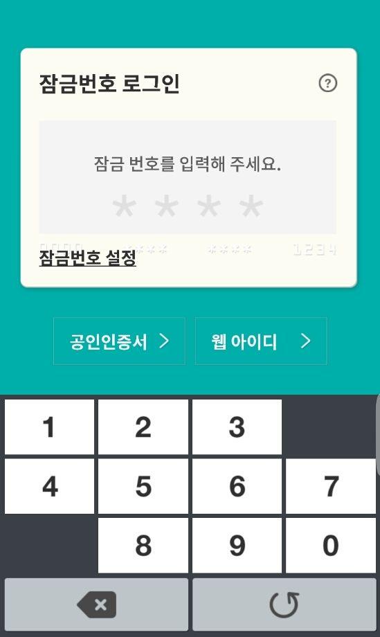 [삼성카드앱] 잠금번호입력
