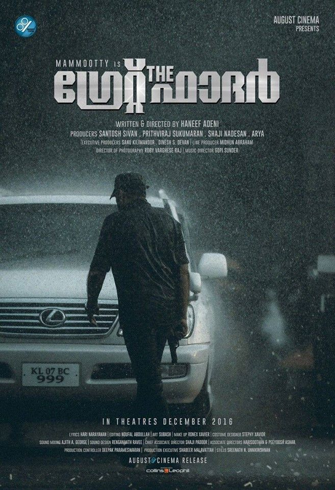 mammoottys the great father first look poster revealed the great father is an upcoming malayalam film directed by haneef ade