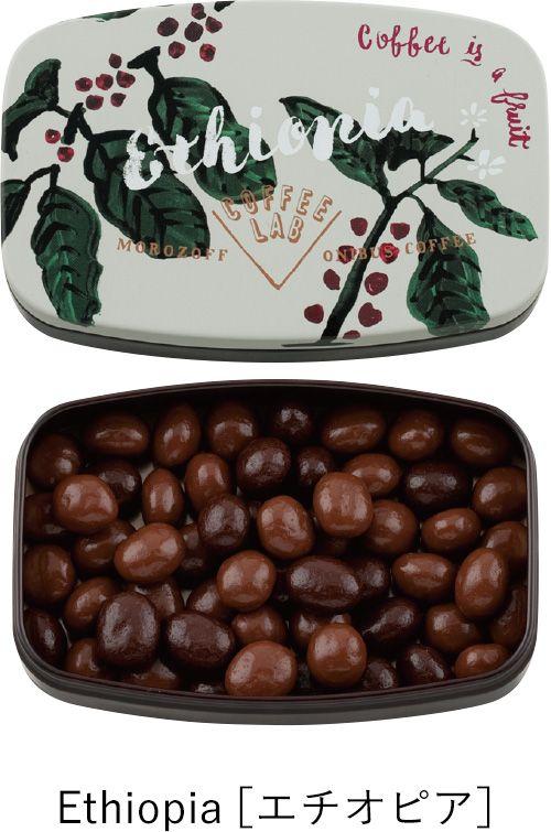 モロゾフバレンタイン商品の「COFFEE LAB(コーヒーラボ)」をご紹介いたします。「コーヒーラボ」は、コーヒー豆の産地から焙煎方法、淹れ方までこだわるスタイルを貫く、サードウェーブコーヒーとモロゾフが融合したチョコレートブランドです。