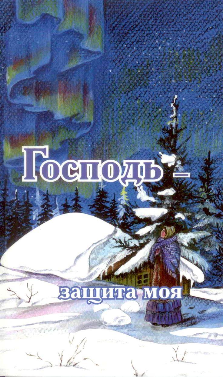 Господь-защита моя.  Рассказ из древней России, когда царствовала императрица Екатерина.