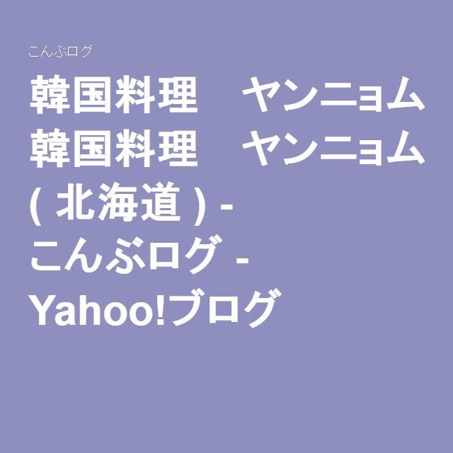韓国料理 ヤンニョムケジャン・・・ver.赤エビ ( 北海道 ) - こんぶログ - Yahoo!ブログ