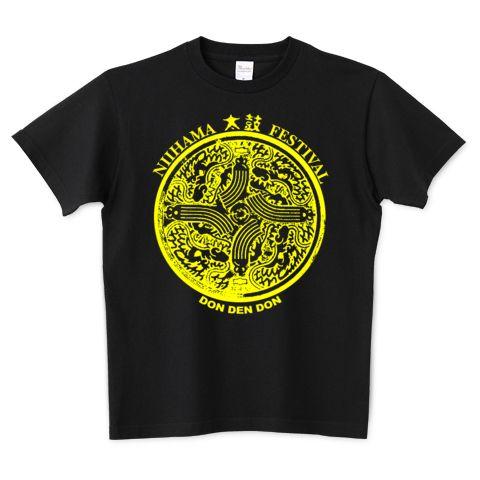 ★龍の紋章 (黄)   デザインTシャツ通販 T-SHIRTS TRINITY(Tシャツトリニティ)