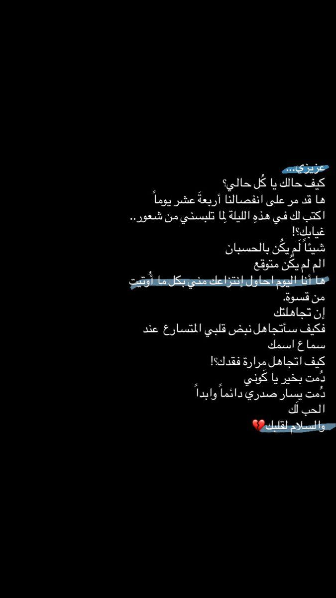 ومازال يوقظني الحنين بغداد اقتباسات كتب اقتباسات اقتباس اقتباسات Wisdom Quotes Life Feeling Broken Quotes Beautiful Arabic Words