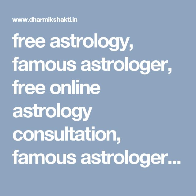 free astrology, famous astrologer, free online astrology consultation, famous astrologer pandit, free online astrology consultancy services, Indian astrologer, vastu consultancy, online astrology, vastu consultants services, online jyotish, famous astrologer services, vastu consultancy online, vastu consultants online
