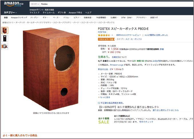 """【the360.life】 """"ガワだけ""""のスピーカーが  Amazonベストセラーに選ばれ続ける理由"""