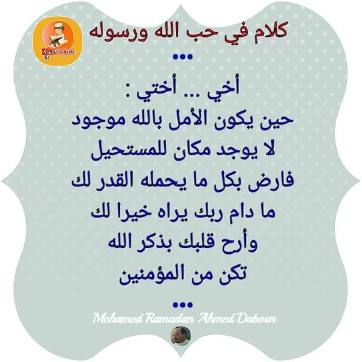 الرضا بالقدر Ramadan Islam Words