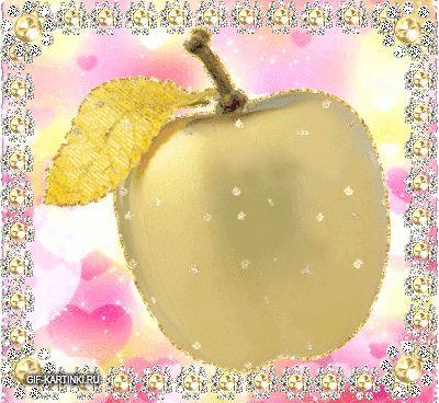 Сказка золотое яблоко картинки