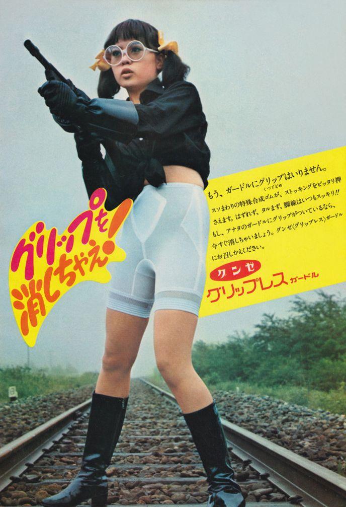 Винтажная японская реклама