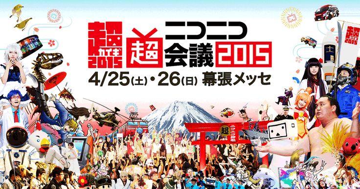 ニコニコ超会議2015 http://www.chokaigi.jp/ 座席付き入場券・優先入場券発売中!