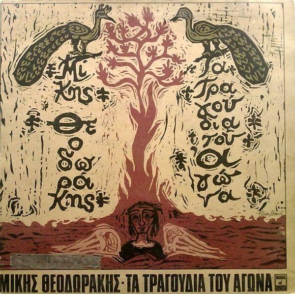 Mikis Theodorakis: Chansons De Lutte (1974)