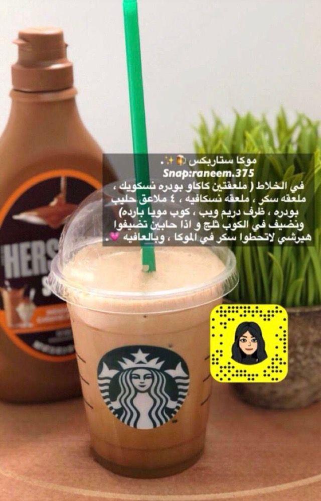 موكا ستاربكس Coffee Drink Recipes Cold Coffee Recipes Smoothie Recipes Healthy Breakfast