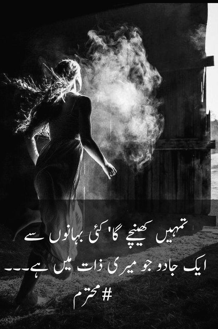 Pin by Jazi Jawed.. 🙂 on Jawed edits Urdu poetry