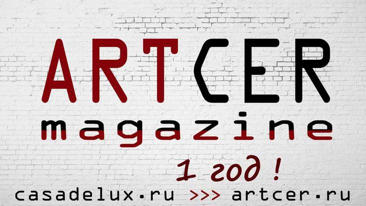 Первого октября журналу ARTCER исполнился один год!  #artcermagazine #design #интерьер #журнал #ceramica #tile #керамическаяплитка #1год #дизайн #1year