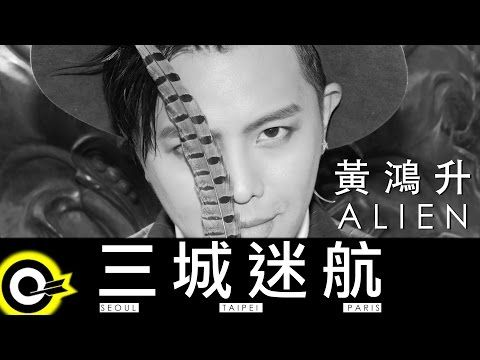 黃鴻升 Alien Huang【三城迷航 Get Lost In Tri-Cities】概念短片 The Concept Short Flim