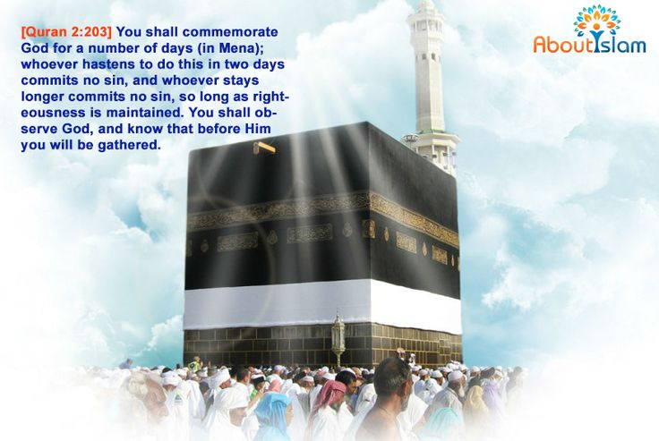 Hajj rituals in the Qur'an. #Hajj2016
