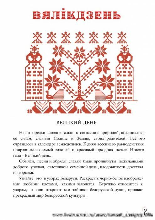 Белорусский орнамент.. Обсуждение на LiveInternet - Российский Сервис Онлайн-Дневников