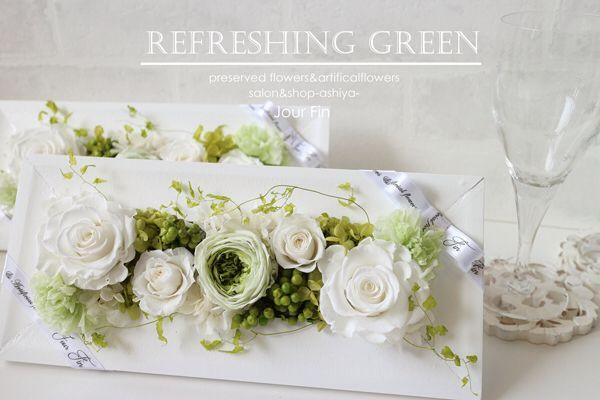 Refreshing green-爽やかな緑フレームアレンジ-『JourFin 』ジュール・フィン 兵庫県 芦屋プリザープドフラワー・アーティフィシャルフラワー教室&ショップ
