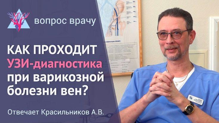 Как проходит УЗИ диагностика вен