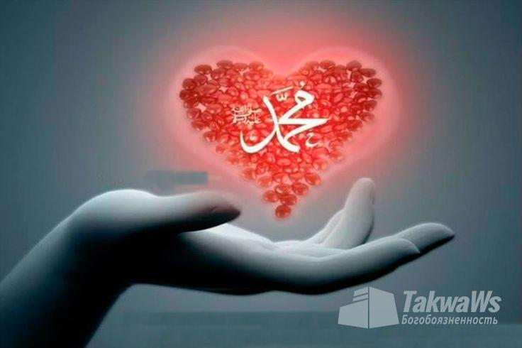 Наш пророк Мухаммад (мир ему и благословение Аллаха)
