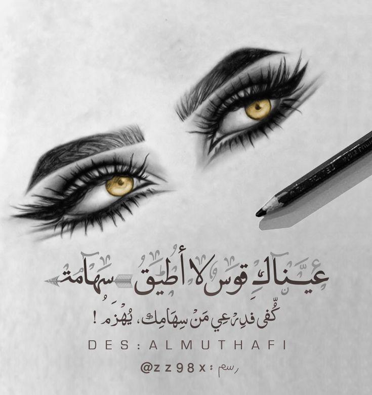 عيناك قوس لا أطيق سهام ه كف ي فدرعي من سهامك ي هزم رسم Zz98x شاعر شاعرة أدباء قصيد غرض Weird Words Arabic Poetry Drawing Cartoon Faces