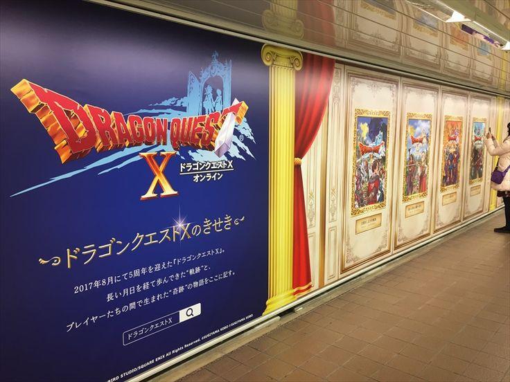 ドラゴンクエストX オンライン|新宿メトロスーパープレミアムセット 20171211 #ゲーム