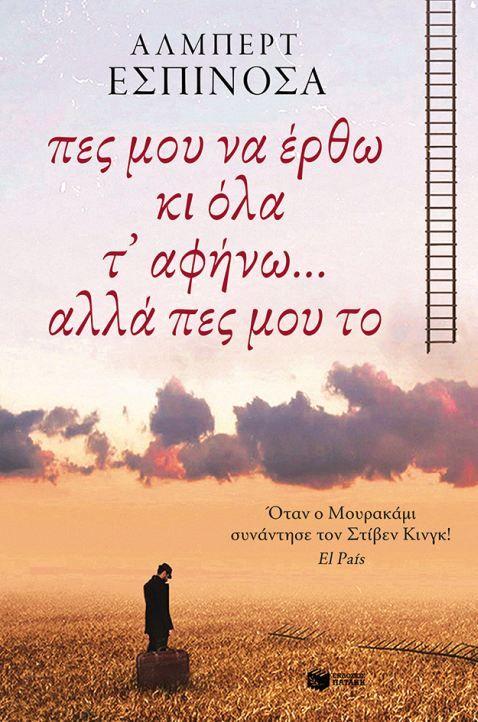 """""""Πες μου να έρθω και όλα τα αφήνω"""", Άλμπερτ Εσπινόζα, εκδόσεις Πατάκη. Ένα υπέροχο βιβλίο αυτοβοήθειας γεμάτο θετική αύρα και μαθήματα ζωής. Είναι η ιστορία του νεαρού Ντάνι, παιδιού δύο νάνων, που φοβάται μήπως γίνει και αυτός νάνος. Ο ήρωας ζει στο παρόν και στιγμές του παρελθόντος, προσπαθώντας να αποδεχτεί το χωρισμό του, να εκτελέσει τα καθήκοντα της δουλειάς του και να βρει ένα 10χρονο παιδί που έχει απαχθεί."""