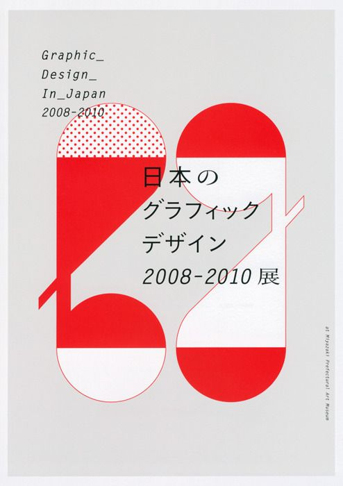 Japanese Poster: Graphic Design in Japan. 2011