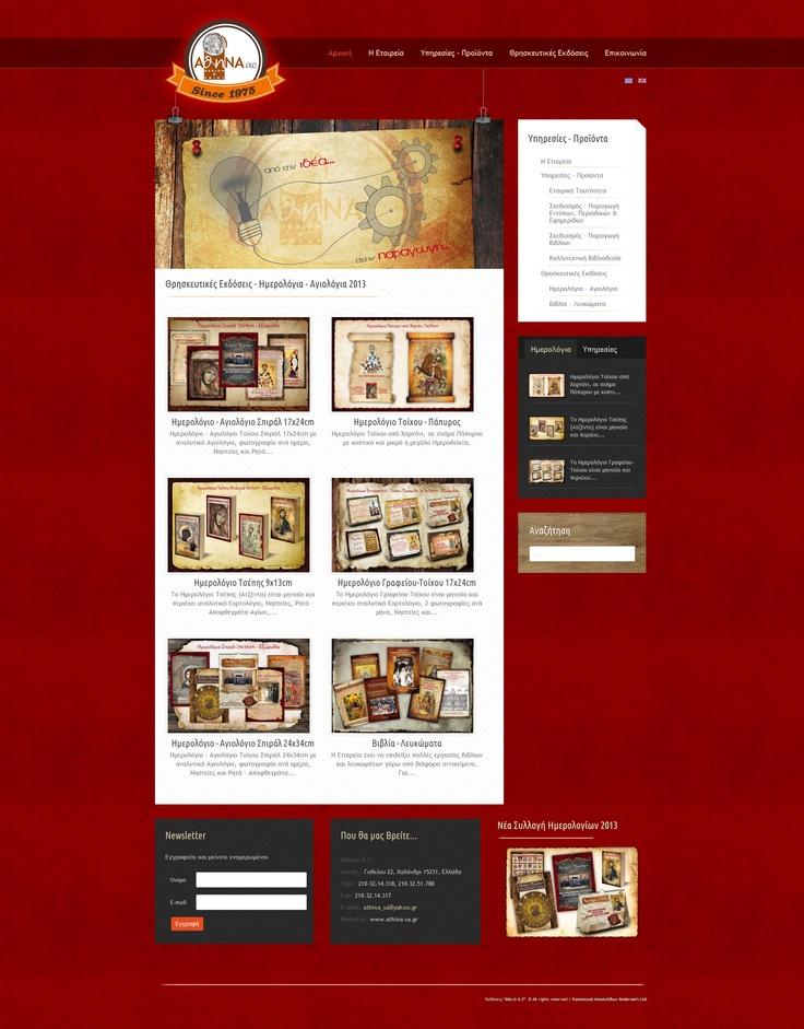 """New website for """"Athina sa"""" @ www.athina-sa.gr"""
