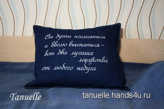 Подушка диванная с надписью, Вышитые, Подушки, Текстиль, ковры, Для дома и интерьера ручной работы   Вся ручная работа на HandsForYou