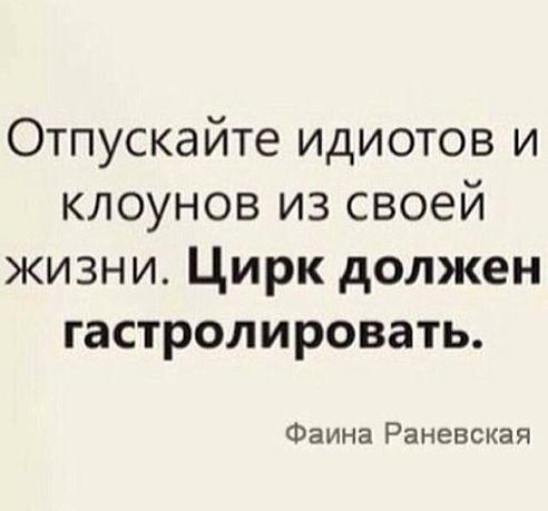 Let idiots and clowns go away from your life. Circus should go on tour)