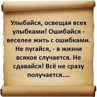 Улыбайся!☺