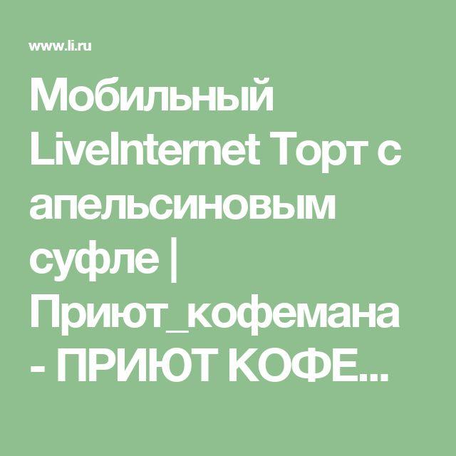 Мобильный LiveInternet Торт с апельсиновым суфле   Приют_кофемана - ПРИЮТ КОФЕМАНА  